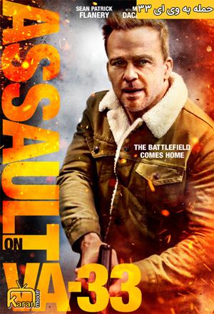 دانلود فیلم Assault on VA-33 2021 با زیرنویس فارسی همراه