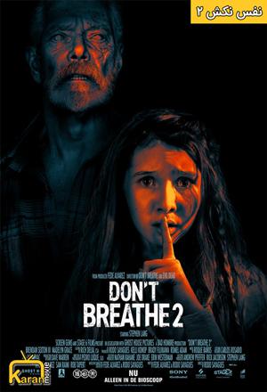 دانلود فیلم Don't Breathe 2 2021 با زیرنویس فارسی