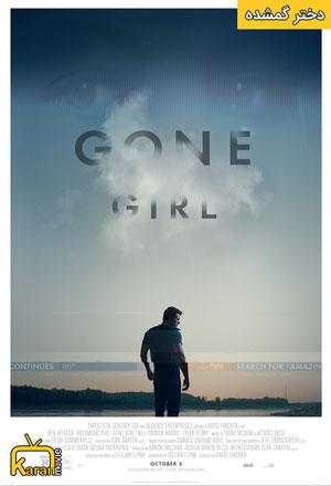 دانلود فیلم Gone Girl 2014 با زیرنویس فارسی چسبیده