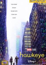 دانلود مینی سریال شاهین Hawkeye 2021 با زیرنویس فارسی همراه – کاران مووی