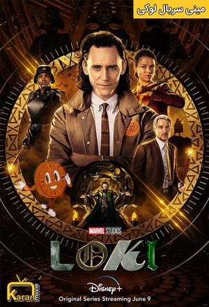 دانلود مینی سریال Loki 2021 با زیرنویس فارسی چسبیده