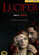 دانلود فصل 4 سریال لوسیفر Lucifer 2019 با زیرنویس فارسی همراه – کاران مووی