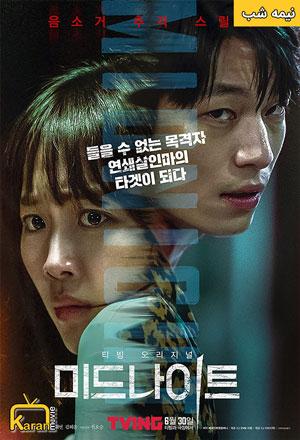 دانلود فیلم Midnight 2021 با زیرنویس فارسی چسبیده