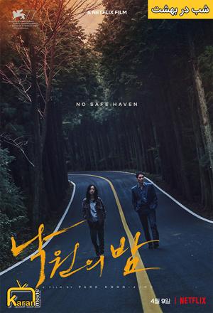 دانلود فیلم Night in Paradise 2020 با زیرنویس فارسی چسبیده