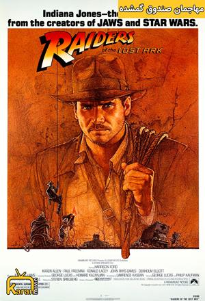 دانلود فیلم Raiders Of The Lost Ark 1981 با زیرنویس فارسی چسبیده