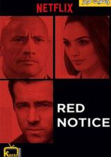 دانلود فیلم وضعیت قرمز Red Notice 2021 با زیرنویس فارسی همراه – کاران مووی