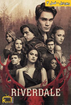 دانلود فصل 3 سریال Riverdale 2018 با زیرنویس فارسی همراه