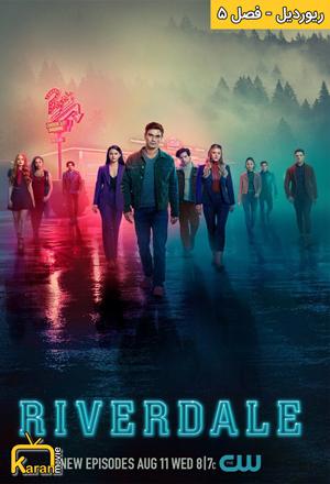دانلود فصل 5 سریال Riverdale 2021 با زیرنویس فارسی همراه