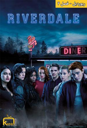 دانلود فصل 2 سریال Riverdale 2018 با زیرنویس فارسی همراه