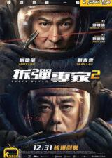 دانلود فیلم موج انفجار 2 Shock Wave 2 2020 با زیرنویس فارسی همراه – کاران مووی