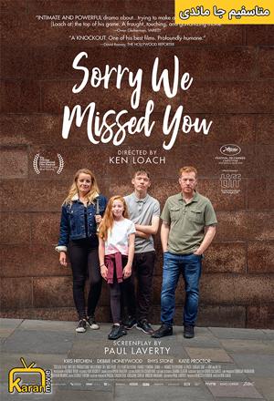 دانلود فیلم Sorry We Missed You 2021 با زیرنویس فارسی چسبیده