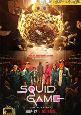 دانلود سریال بازی مرکب Squid Game 2021 با زیرنویس فارسی چسبیده – کاران مووی