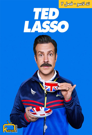 دانلود فصل 2 سریال Ted Lasso 2021 با زیرنویس فارسی چسبیده