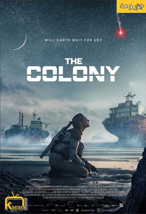 دانلود فیلم The Colony 2021 با زیرنویس فارسی همراه