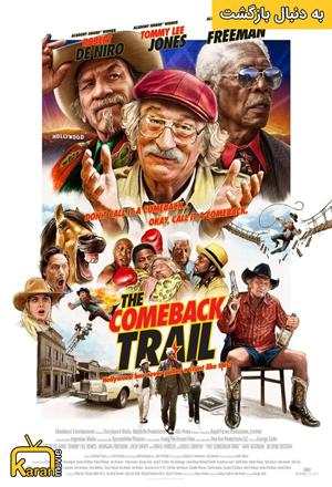 دانلود فیلم The Comeback Trail 2020 با زیرنویس فارسی چسبیده