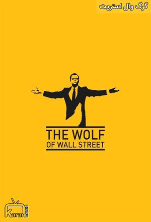 دانلود فیلم The Wolf of Wall Street 2013 با زیرنویس فارسی همراه