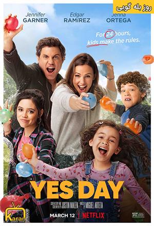 دانلود فیلم Yes Day 2021 با زیرنویس فارسی همراه