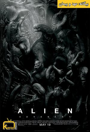 دانلود فیلم Alien: Covenant 2017 با زیرنویس فارسی همراه