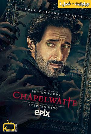 دانلود فصل 1 سریال Chapelwaite 2021 با زیرنویس فارسی همراه