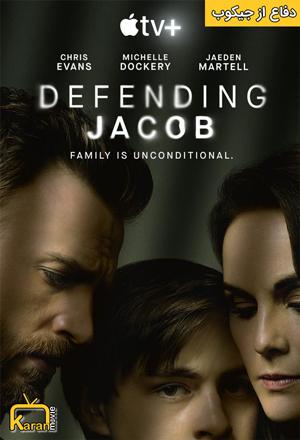 دانلود مینی سریال Defending Jacob 2020 با زیرنویس فارسی همراه