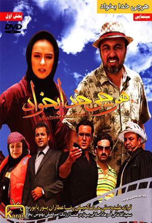 دانلود فیلم ایرانی هرچی خدا بخواد با کیفیت بالا
