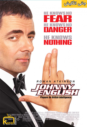 دانلود فیلم Johnny English 2003 با زیرنویس فارسی همراه