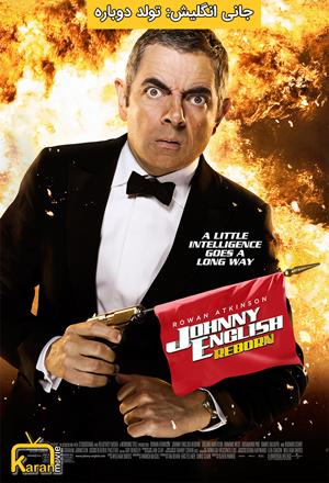 دانلود فیلم Johnny English Reborn 2011 با زیرنویس فارسی همراه