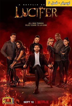 دانلود فصل 6 سریال Lucifer 2021 با زیرنویس فارسی همراه