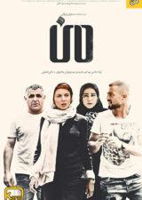 دانلود فیلم ایرانی من با کیفیت بالا – کاران مووی