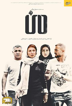 دانلود فیلم ایرانی من با کیفیت بالا