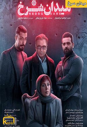 دانلود فیلم سریال میدان سرخ با کیفیت عالی