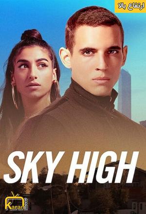 دانلود فیلم Sky High 2021 با زیرنویس فارسی همراه
