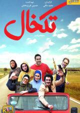 دانلود فیلم ایرانی تکخال با کیفیت بالا – کاران مووی