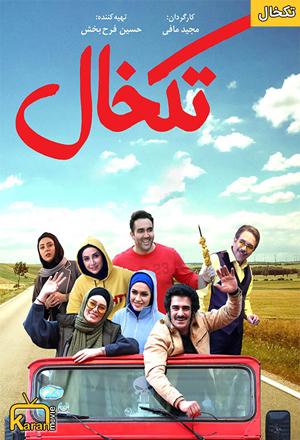 دانلود فیلم ایرانی تکخال با کیفیت بالا