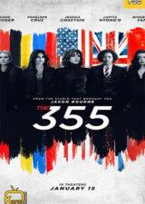 دانلود فیلم The 355 2022 با زیرنویس فارسی چسبیده – کاران مووی