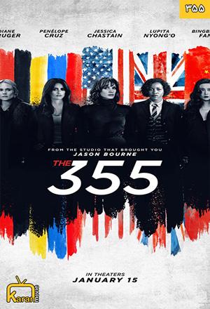 دانلود فیلم The 355 2022 با زیرنویس فارسی چسبیده