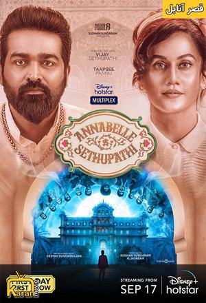 دانلود فیلم Annabelle Sethupathi 2021 با زیرنویس فارسی چسبیده