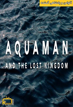 دانلود فیلم Aquaman and the Lost Kingdom 2022 با زیرنویس فارسی چسبیده