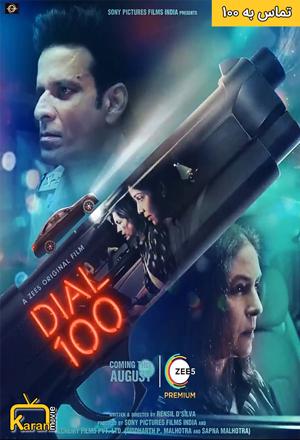 دانلود فیلم Dial 100 2021 با زیرنویس فارسی چسبیده