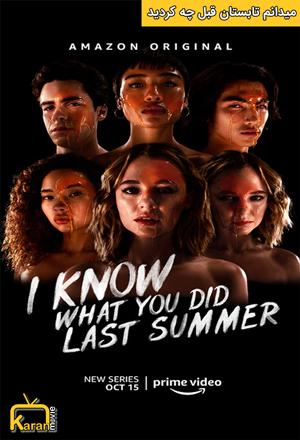 دانلود سریال I Know What You Did Last Summer 2021 با زیرنویس فارسی همراه