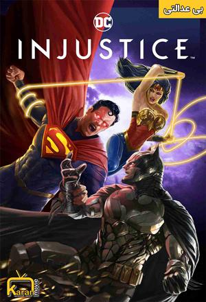 دانلود انیمیشن Injustice 2021 با زیرنویس فارسی چسبیده