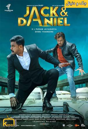 دانلود فیلم Jack and Daniel 2021 با زیرنویس فارسی چسبیده