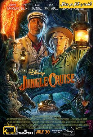 دانلود فیلم Jungle Cruise 2021 با زیرنویس فارسی چسبیده