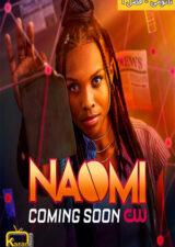 دانلود فصل 1 سریال نائومی Naomi 2022 با زیرنویس فارسی چسبیده – کاران مووی