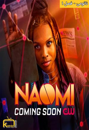دانلود فصل 1 سریال Naomi 2022 با زیرنویس فارسی چسبیده