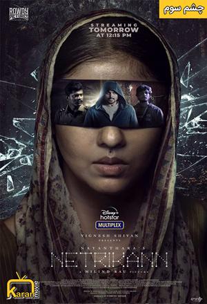 دانلود فیلم Netrikann 2021 با زیرنویس فارسی چسبیده