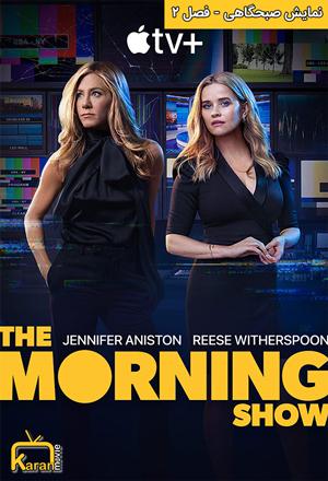 دانلود فصل 2 سریال The Morning Show 2021 با زیرنویس فارسی چسبیده