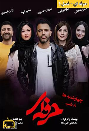 دانلود فصل 1 سریال ایرانی حرفه ای