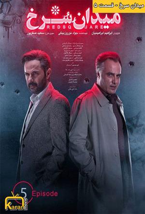 دانلود قسمت 5 سریال ایرانی میدان سرخ